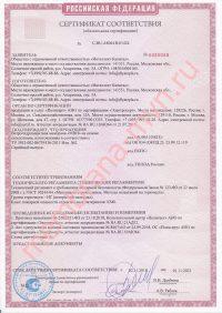Сертификат соответствия НГ №0020089
